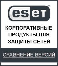 eset_sravnenie_korp_produktov